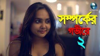 Bangla Natok 2018 || Somporker Govire 2 | সম্পর্কের গভীরে ২ || Afran Nisho || Bangla Telefilms