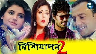 Bangla Natok 2018 || Nishijapon 2 | নিশিযাপন 2 || Ft Riaz Ahmed | Shabnam Faria