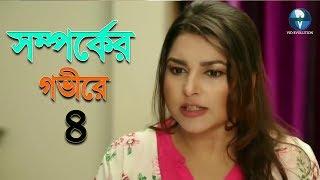 Bangla Natok 2018 || Somporker Govire 4 | সম্পর্কের গভীরে ৪ || Mir Sabbir Janny || Bangla Telefilms