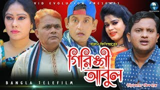 Bangla New Eid Natok  গিরিঙ্গী আবুল | Part-1 | Giringi Aabul | 2018 | Vid Evolution Bangla Telefilms