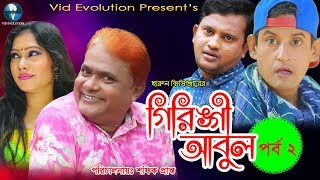 Bangla New Eid Natok  গিরিঙ্গী আবুল | Part-2 | Giringi Aabul | 2018 | Vid Evolution Bangla Telefilms