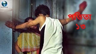 Bangla Natok 2018 || Potita 13 | পতিতা - ১৩ || Vid Evolution Bangla Telefilms