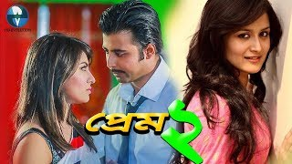 New Bangla Natok | Prem 2 (প্রেম ২) | Ft Arfan Nisho | Nadia Nodi | Vid Evolution Bangla Telefilms