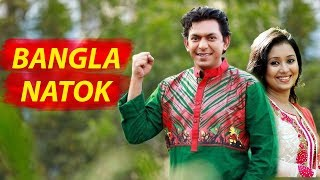 New Bangla Romantic Natok || Chanchol Choudhury | Nadia | Vid Evolution Bangla Telefilms