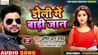 Sad Song - डोली में बाड़ी जान - Doli Me Baadi Jaan - Amit R Yadav - Bhojpuri Sad Songs 2019