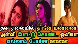 வாய கொடுத்து புண்ணாக்கி கொண்ட ஓவியா|Oviya Interview|Oviya Angry Talk|Oviya 90ml movie
