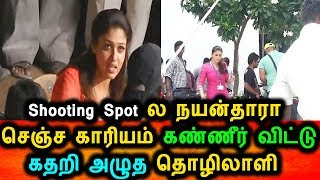Shooting Spot ல நயன்தாரா செஞ்ச காரியம் கண்ணீரில் கதறிய தொழிலாளி|Nayanthara|Shooting Spot