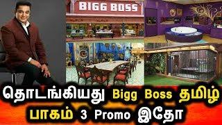 Bigg Boss Tamil 3 Promo And Openning Date|Bigg Boss Tamil 3 grand Opening|Kamal Hasan