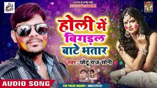 Chhotu Raj Soni का सुपर हिट होली (2019) - होली में बिगड़ल बाटे भतार  - Bhojpuri Super Hitt Holi 2019