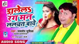 Shamsher Surila का सबसे हिट होली गीत - डालेल रंग मन ललचत बावे - Bhojpuri Superhit Song 2019