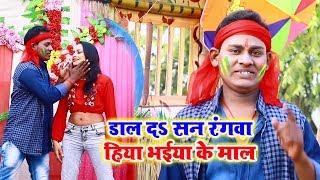 Dhanjay Rajbhar का सबसे बड़ा होली धमाका -डाल द$ सन रंगवा हिया भईया के माल - Bhojpuri Holi Video