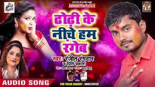 आ गया Ranjeet Randar का सुपरहिट गीत - Dhodi Ke Niche Ham Rangem - Bhojpuri Song 2019