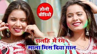 Dalhi Me Rang Sala Mis Diya Gaal - Bhupendra Singh Khushwaha - Bhojpuri Holi Songs 2019