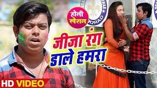 Bhola Bhojpuriya का सुपर हिट Holi Song - जीजा रंग डाले हमरा | Bhojpuri New Holi Song 2019