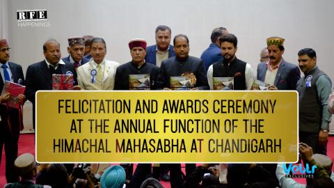 Felicitation and Awards Ceremony (Full Video) at the Annual Function | Himachal Mahasabha | Chandigarh. | RFE