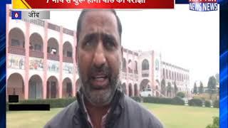 7 मार्च से शुरू होगी बोर्ड की परीक्षा || ANV NEWS JIND- HARYANA