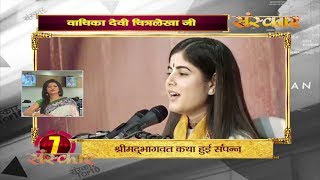Bhakti Top 10 | 4 March 2019 | Dharm And Adhyatma News |