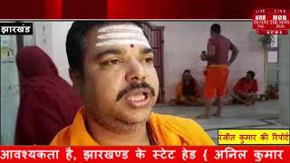 [ Jharkhand ] महाशिवरात्रि पर शिवालों में लगी भक्तों की भीड़ / THE NEWS INDIA