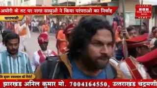 [ Varanasi ] नागाओं के दरस की आकुलता के लिए कई आस्थावानों ने उनके पांव पखार आशीर्वाद लेते लोग