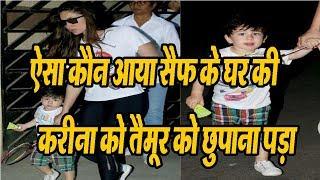 घर के बाहर खेल रहे थे Taimur Ali Khan, खेल रोक मॉम Kareena उन्हें ले गयीं | Taimur latest video