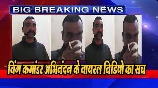 IAF Commander Abhinandan Varthaman Video Real or Fake | विंग कमांडर अभिनंदन के वायरल विडियो का सच
