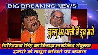 Digvijaya Singh is not mentally fit: Kailash Vijayvargiya | एयर स्ट्राइक के सबूत मांगने पर बवाल