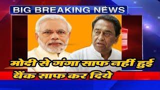 PM Modi से गंगा साफ़ नहीं हुई लेकिन देश के BANK साफ़ कर दिये - कमलनाथ  | Tez News