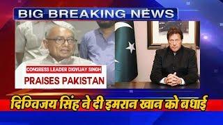 Digvijay Singh ने Pakistan के प्रधानमंत्री इमरान खान की तारीफ की - Tez News