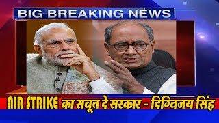 AIR STRIKE का सबूत दे सरकार, GOVT Give Evidence Of Balakot Air Strike, Says Digvijaya Singh