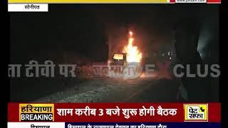 BREAKING NEWS: SONIPAT में चलती CAR बन गई  BURNING CAR