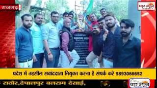 राजगढ़ शहर में भाजपा युवा मोर्चा द्वारा संकल्प रैली निकली गई देखे धार न्यूज़ पर