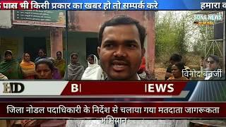 राहे#महेशपुर गाँव में चलाया गया मतदाता जागरूकता एवं हस्ताक्षर अभियान महिलाओं ने लिया भाग