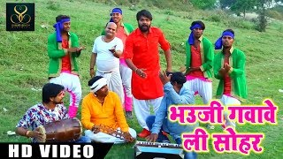 Samar Singh का New भोजपुरी सुपरहिट Chaita - भउजी गवावे ली सोहर - Bhauji Gavave Li Sohar - New SOngs