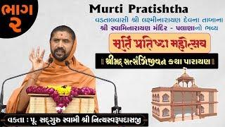Murti Pratishtha Mahotsav - Palana 2019 Murti Pratishtha