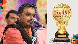 Devraj Gadhavi Performance || Ratnakar Sanman Samaroh 2019 || Godhara