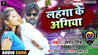 Samar Singh का Bhojpuri DJ Remix Song - लहंगा के अगिया | Bhojpuri Desi  Songs 2018 video - id 371a9d9b7f37cf - Veblr Mobile