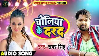 Samar Singh 2018  का सबसे हिट भोजपुरी Song - चोलिया में दरद - Choliya Me Darad - Bhojpuri Songs