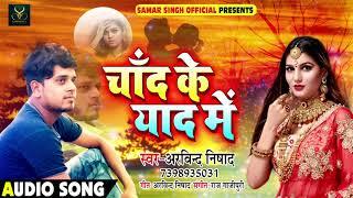 रुला देने वाला Arvind Nishad का भोजपुरी Sad Song - Chand Ke Yaad Me - Bhojpuri Sad Songs 2018