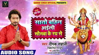 Deepak Sahani का New Bhakti  Song - सातो बहिन अईनी सोनवा के रथ से - Devi Geet 2018