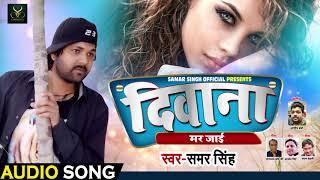 दिवाना मर जाई - Deewana Mar Jaai - Samar Singh , Aashish Verma - Bhojpuri Sad Songs 2018