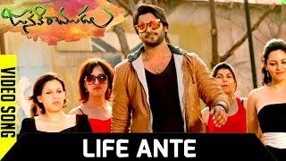Janaki Ramudu Movie Full Video Songs - Life Ante Full Video Song - Naveen Sanjay   Mouryani