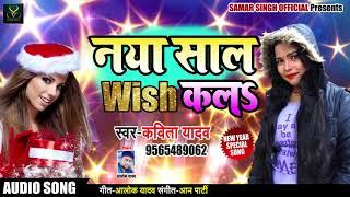 New Year Song - नया साल विश कलs - Naya Saal Wish Kala - Kavita Yadav - Bhojpuri Songs 2018