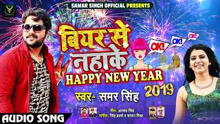 OK - बियर से नहाके Happy New Year - Samar Singh - OK - Bear Se Nahake - New Year Bhojpuri Songs 2019