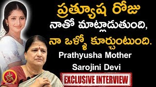 Sarojini Devi Emotional About Her Daughter - Heroine Prathyusha Mother Sarojini Exclusive Interview