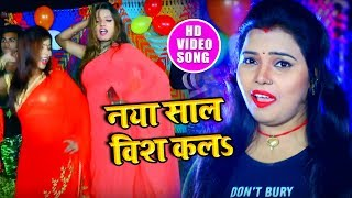 #Video Song - New Year Song - नया साल विश कलs - Naya Saal Wish Kala - Kavita Yadav - Live Songs 2018