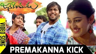 Janaki Ramudu Movie Full Video Songs - Premakhanna Kick Full Video Song - Naveen Sanjay | Mouryani