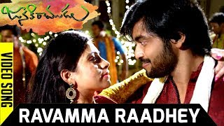 Janaki Ramudu Movie Full Video Songs - Raavamma Raadhey Full Video Song - Naveen Sanjay | Mouryani
