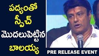 Nandamuri Balakrishna Speech @ 118 Pre Release Event | Kalyan Ram | Jr NTR | Bhavani HD Movies