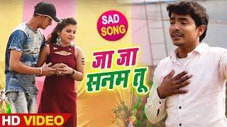 New Bhojpuri Sad Song - जा जा सनम तू - Rajesh Lal Yadav - Ja Ja Ae Sanam - Bhojpuri Songs 2019