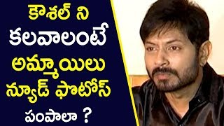 Kaushal Revealed Pinky Call Records | Kaushal Press Meet | Kaushal Army | Bhavani HD Movies